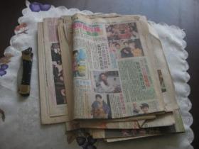 上世纪九十年代初期的老报纸16份合售(每份四版,其中有两版是影视明星娱乐内容)