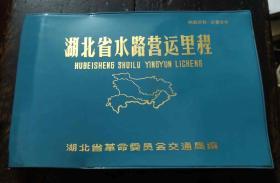 湖北省水路营运里程