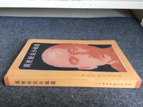 外国文学 / 二十世纪外国文学丛书【莫里亚克小说选】私藏品好  版型挺括 一版一印 仅印3000册 无字无章无划线