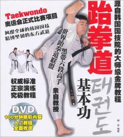 跆拳道基础入门 卓文工作室 东映文化传播 9787883525554