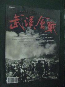 武汉会战.