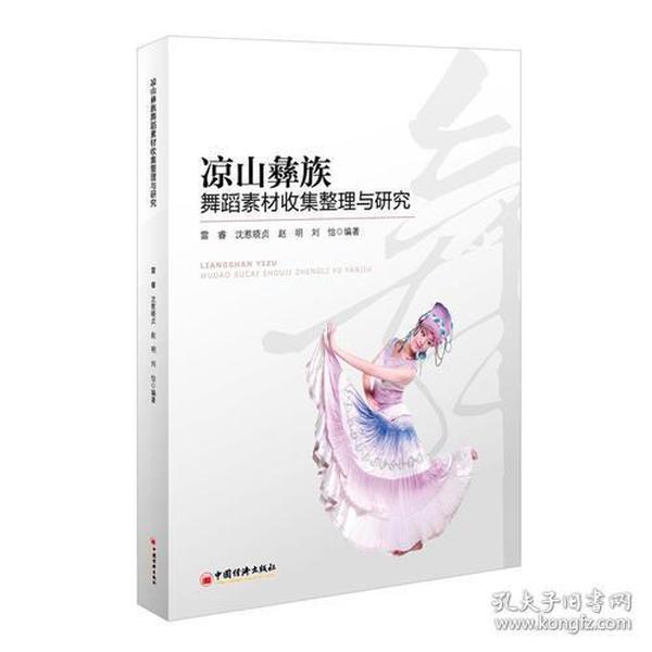 凉山彝族舞蹈素材整理与研究