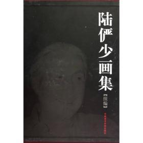 陆俨少画集(续编)