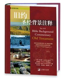 旧约圣经背景注释:对《旧约》逐节注释,供传道人、宣教士、圣经导师、作家和有意深入研究圣经的读者使用。