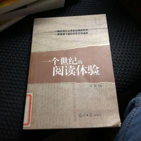 一个世纪的阅读体验