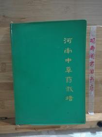 《河南中草药栽培》(1975年语录版、精装绿塑封附加118幅彩图)