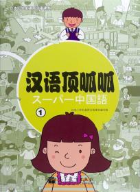 日本小学生通用汉语课本:汉语顶呱呱(1)