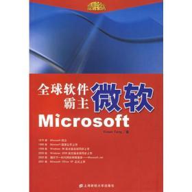 全球软件霸主微软Microsoft