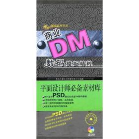 送书签cs-9787533531799-商业DM数码模板精粹-第3辑