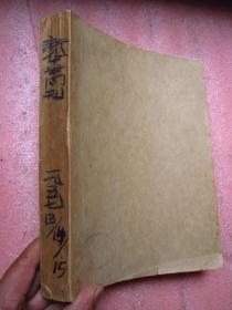 《新华半月刊》合订本、1957年 (13、14、15月)完整品佳