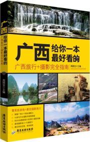 广西,给你一本最好看的:广西旅行+摄影完全指南