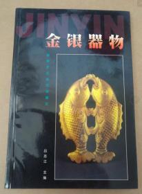 金银器物【全铜版纸彩图】.