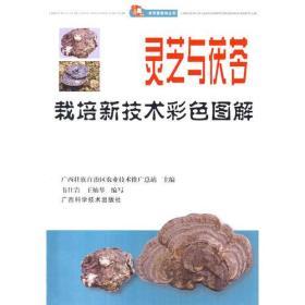 食用菌栽培丛书:灵芝与茯苓栽培新技术彩色图解