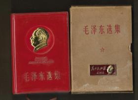 毛泽东选集(金色凸浮雕头像 天安门 有北京一厂检查证);