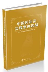 中国国际法实践案例选编(平装本)