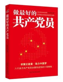 正版二手二手 做的共产党员 文玉忠  著 国家行政学院出版社有笔记