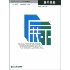 正版图书 展示设计