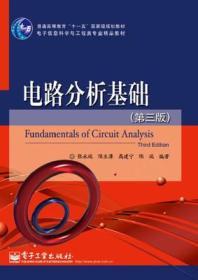 电路分析基础(第三版)张永瑞  电子工业出版社 9787121205927