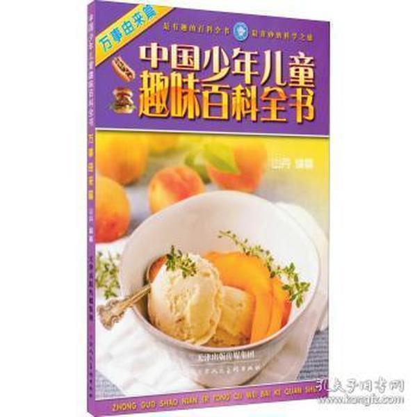 (16教育部)中国少年儿童趣味百科全书:万事万物由来(四色)