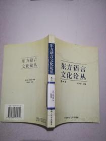 东方语言文化论丛.第四辑:2005年广州日本语学国际学术研究会论文集