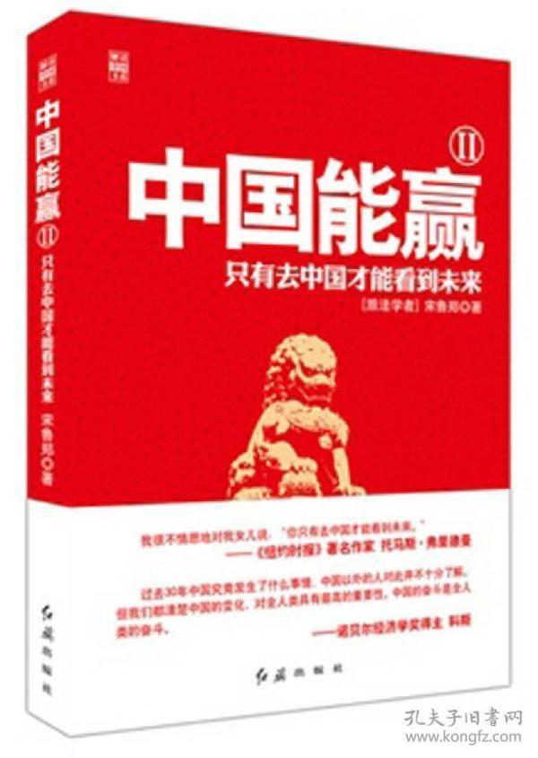 中国能赢(2):只有去中国才能看到未来