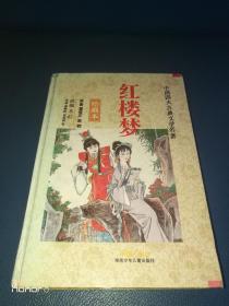 红楼梦(绘画本)/中国四大古典文学名著