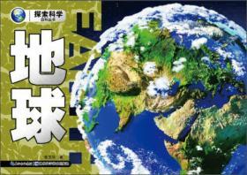 探索科学百科从书:地球