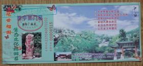 枣庄石榴园园中园门票mp4-11j