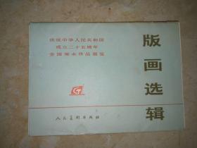 版画选辑(庆祝中华人民共和国成立二十五周年全国美术作品展览) 16张全,品好