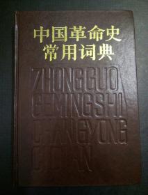 中国革命史常用词典