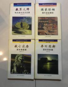 满族社会文化丛书:数算大师、满蒙联姻、救亡求存、弃旧图新 4本合售 O2