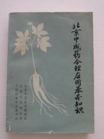 北京中成药合理应用基本知识