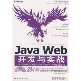 Java Web开发与实战