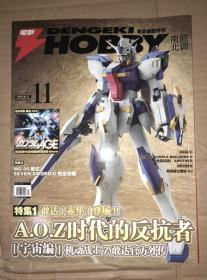 南腔北调 电击HOBBY 模型月刊 2011年11月号
