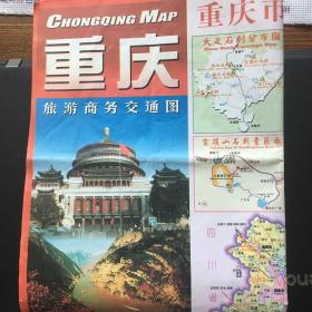 重庆旅游商务交通图