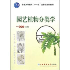 园艺植物分类学崔大方中国农业大学出版社9787565502293