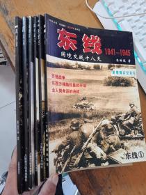 东线1941-1945【1-6】第五卷是特别超长卷