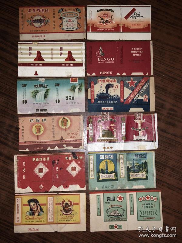 老烟标(民国标、解放初期和抗美援朝标,50年代标,60年代标,文革标,,70年代标,)含有数张稀缺品种