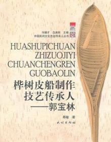 正版新书 桦树皮船制作技艺传承人:郭宝林