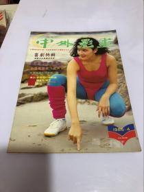 中外影画 1985 .4 (总 第62期 )