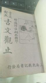 民国23年春月 【增图评注铜板精印 言文对照 古文观止】 上海神鹤记书局