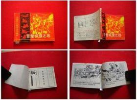 《晋楚城濮之战》长江文艺1982.10一版一印35万册,5935号,连环画