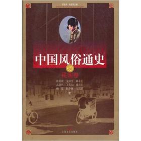 中国风俗通史(民国卷)