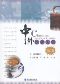 中外饮食文化 9787509636343 隗静秋  经济管理出版社