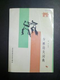 少林功夫词典