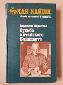 俄文版《中国的拿破仑 蒋介石》