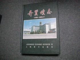 齐贤续志(1985-2002)上海地方志 16开精装