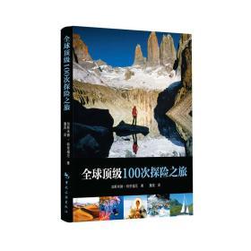 9787503249969-ha-全球顶级100次探险之旅