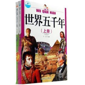 世界五千年(上下册)