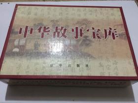 中华故事宝库 32开豪华精装版 共12本 95成新